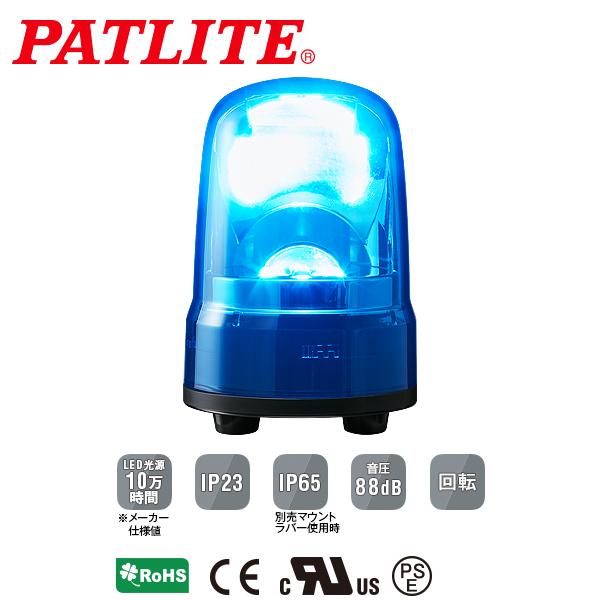 パトライト LED回転灯 SKシリーズ φ80mm DC12/DC24 3点ボルト足取付 キャブタイヤケーブル 青 SKS-M1J-B 送料無料