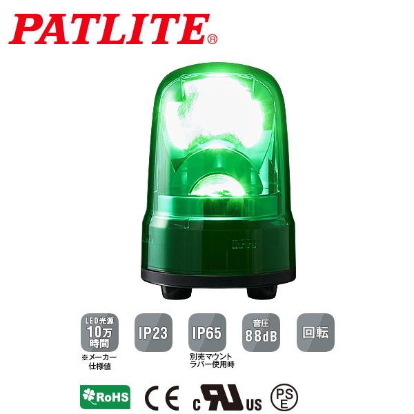 パトライト LED回転灯 SKシリーズ φ80mm AC100V 3点ボルト足取付 AC電源プラグ 緑 SKS-M2-G 送料無料