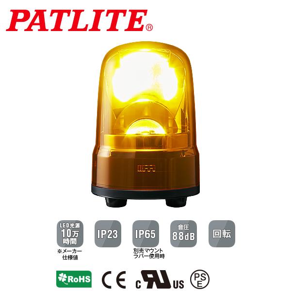 パトライト LED回転灯 SKシリーズ φ80mm AC100V~240V 3点ボルト足取付 キャブタイヤケーブル 黄 SKS-M2J-Y 送料無料