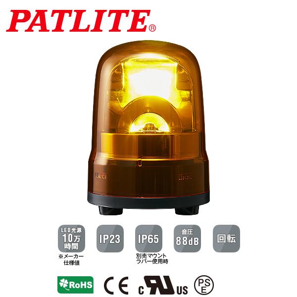 パトライト LED回転灯 SKシリーズ φ100mm DC12/DC24 3点ボルト足取付 キャブタイヤケーブル ブザー無 黄 SKH-M1J-Y 送料無料