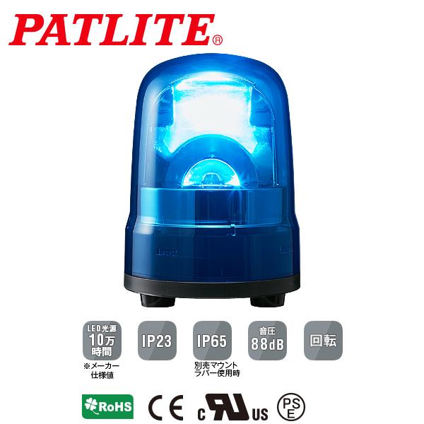 パトライト LED回転灯 SKシリーズ φ100mm AC100V 3点ボルト足取付 AC電源プラグ ブザー無 青 SKH-M2-B 送料無料