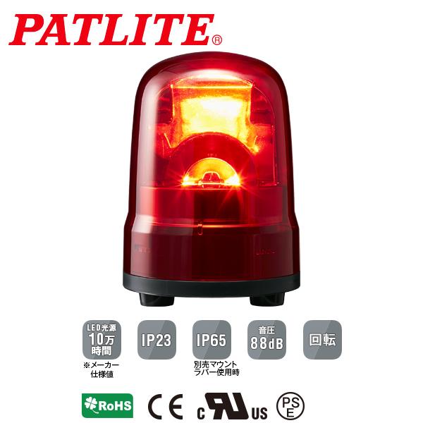 パトライト LED回転灯 SKシリーズ φ100mm AC100~240V 3点ボルト足取付 キャブタイヤケーブル ブザー有 赤 SKH-M2JB-R 送料無料
