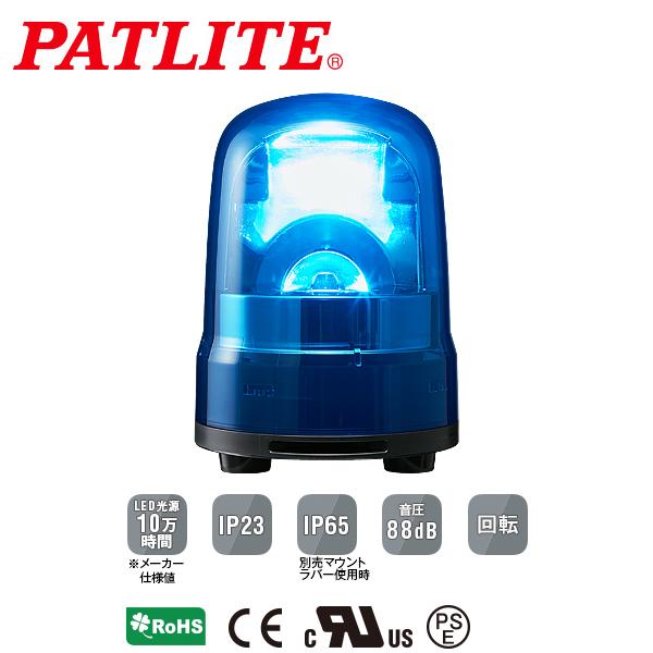 パトライト LED回転灯 SKシリーズ φ100mm AC100~240V 3点ボルト足取付 プッシュイン端子台 ブザー有 青 SKH-M2TB-B 送料無料