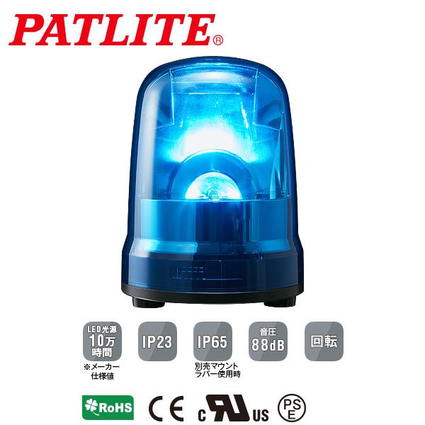 パトライト LED回転灯 SKシリーズ φ150mm DC12/DC24 3点ボルト足取付 キャブタイヤケーブル 青 SKP-M1J-B 送料無料