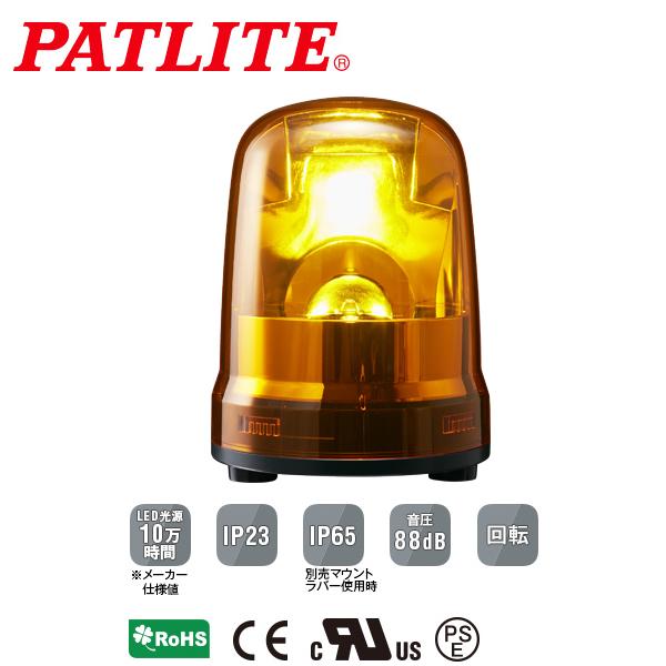 パトライト LED回転灯 SKシリーズ φ150mm AC100V~240V 3点ボルト足取付 キャブタイヤケーブル 黄 SKP-M2J-Y 送料無料