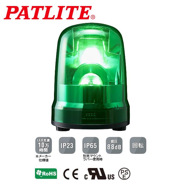 パトライト LED回転灯 SKシリーズ φ150mm AC100V~240V 3点ボルト足取付 キャブタイヤケーブル 緑 SKP-M2J-G 送料無料