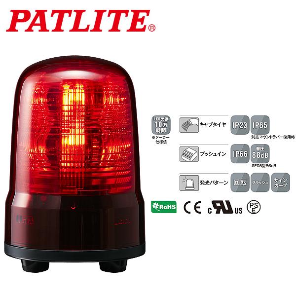 パトライト LED回転灯 SFシリーズ φ80mm AC100~240V 3点ボルト足取付 キャブタイヤケーブル 赤 SF08-M2JN-R 送料無料