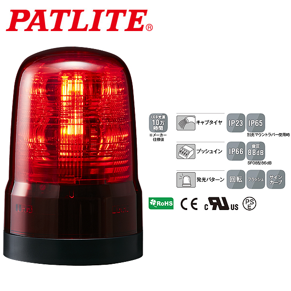 パトライト LED回転灯 SFシリーズ φ80mm DC12/DC24 2点穴式取付 プッシュイン端子台 ブザー無 赤 SF08-M1KTN-R 送料無料
