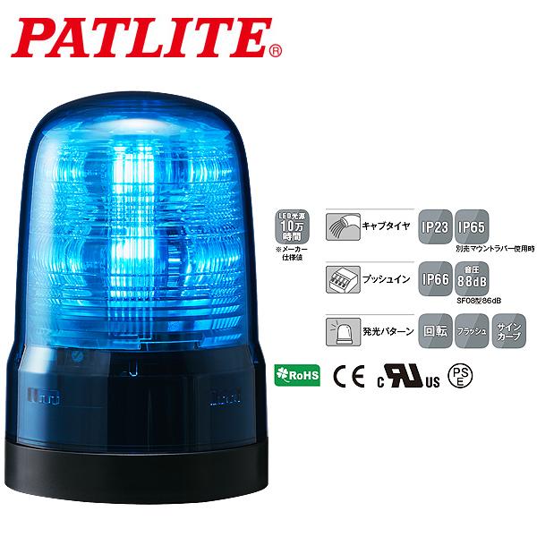 パトライト LED回転灯 SFシリーズ φ80mm DC12/DC24 2点穴式取付 プッシュイン端子台 ブザー無 青 SF08-M1KTN-B 送料無料