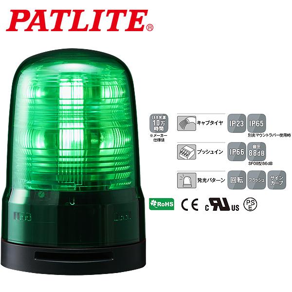 パトライト LED回転灯 SFシリーズ φ80mm DC12/DC24 2点穴式取付 プッシュイン端子台 ブザー有 緑 SF08-M1KTB-G 送料無料