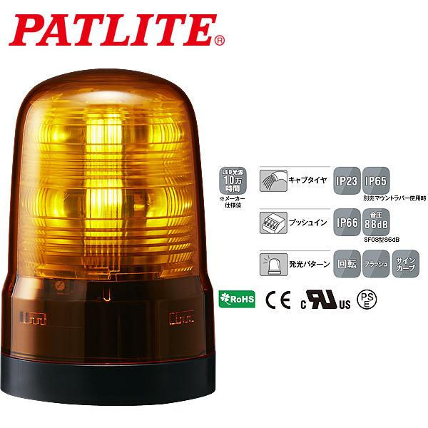 パトライト LED回転灯 SFシリーズ φ80mm AC100~240V 2点穴式取付 プッシュイン端子台 ブザー無 黄 SF08-M2KTN-Y 送料無料