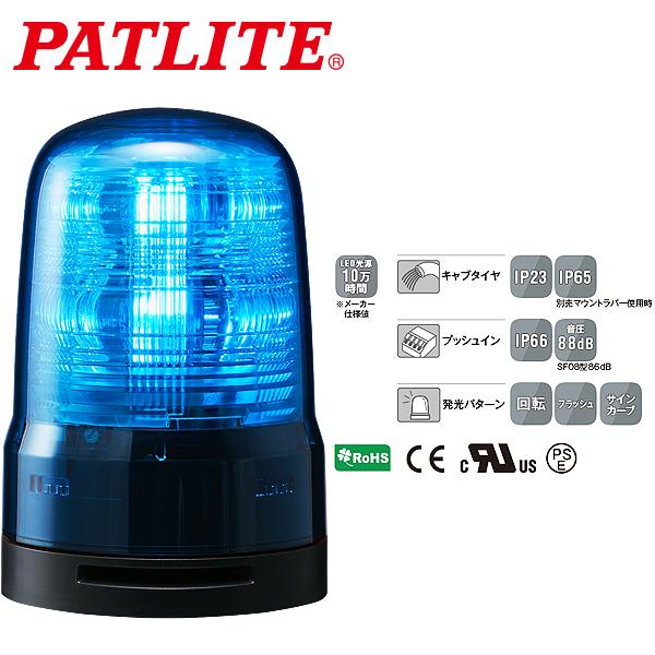 パトライト LED回転灯 SFシリーズ φ80mm AC100~240V 2点穴式取付 プッシュイン端子台 ブザー有 青 SF08-M2KTB-B 送料無料