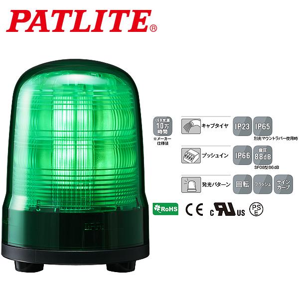 パトライト LED回転灯 SFシリーズ φ100mm DC12/DC24 3点ボルト足取付 キャブタイヤケーブル 緑 SF10-M1JN-G 送料無料