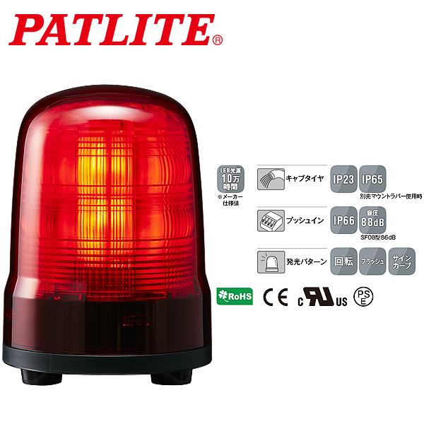 パトライト LED回転灯 SFシリーズ φ100mm AC100~240V 3点ボルト足取付 キャブタイヤケーブル 赤 SF10-M2JN-R 送料無料