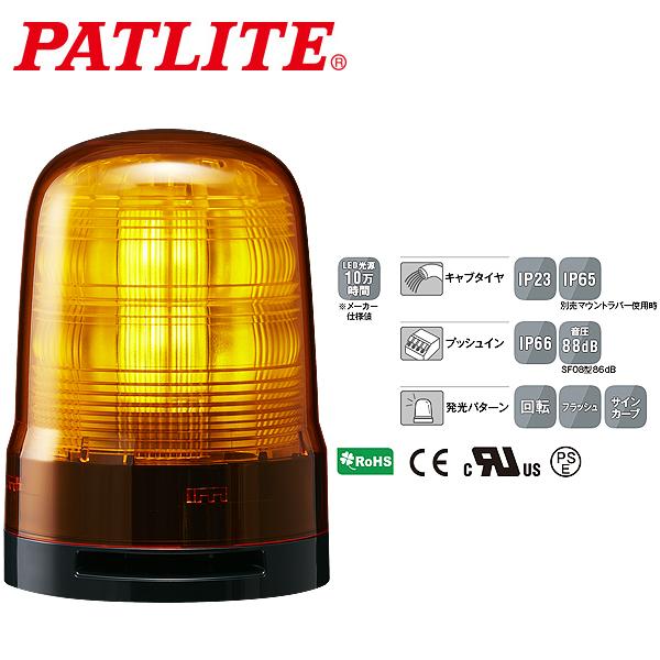 パトライト LED回転灯 SFシリーズ φ100mm DC12/DC24 2点穴式取付 プッシュイン端子台 ブザー有 黄 SF10-M1KTB-Y 送料無料
