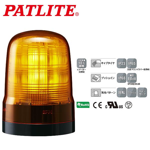 パトライト LED回転灯 SFシリーズ φ100mm AC100~240V 2点穴式取付 プッシュイン端子台 ブザー無 黄 SF10-M2KTN-Y 送料無料
