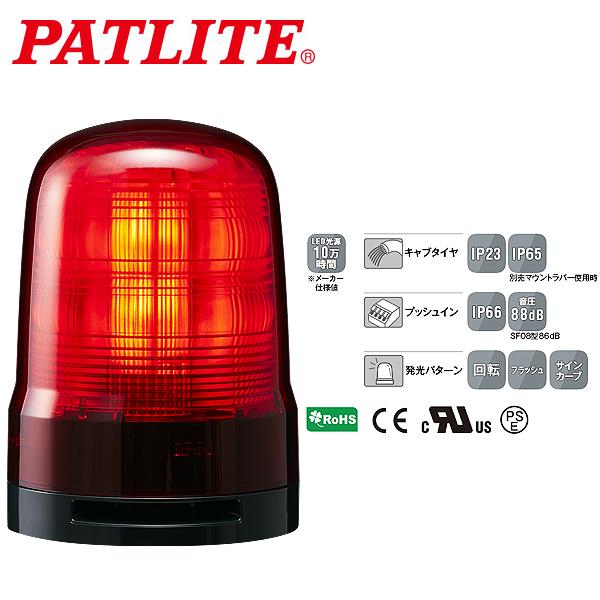 パトライト LED回転灯 SFシリーズ φ100mm AC100~240V 2点穴式取付 プッシュイン端子台 ブザー有 赤 SF10-M2KTB-R 送料無料