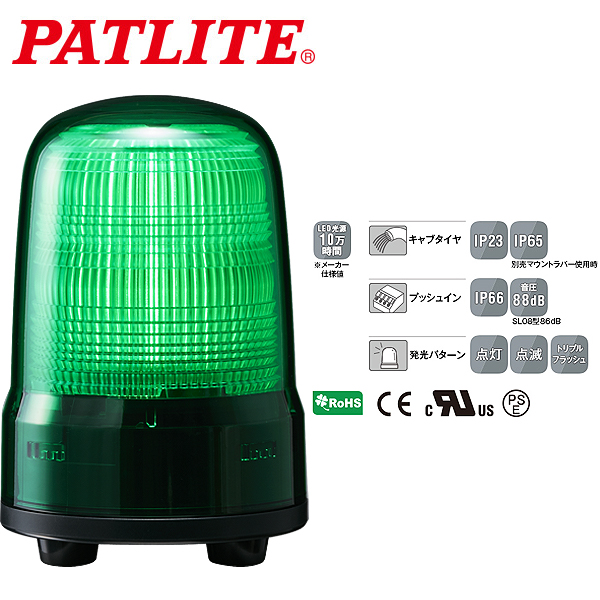 パトライト LED表示灯 SLシリーズ φ80mm DC12/DC24 3点ボルト足取付 キャブタイヤケーブル 緑 SL08-M1JN-G 送料無料