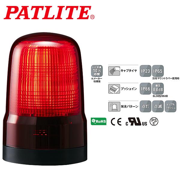 パトライト LED表示灯 SLシリーズ φ80mm DC12/DC24 2点穴式取付 プッシュイン端子台 ブザー無 赤 SL08-M1KTN-R 送料無料