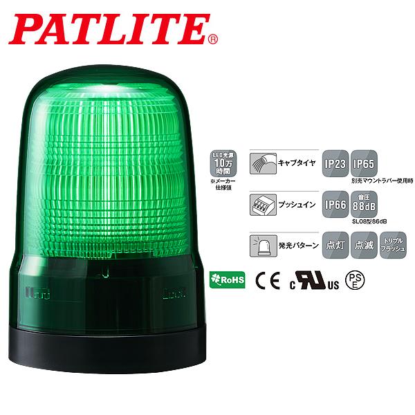 パトライト LED表示灯 SLシリーズ φ80mm DC12/DC24 2点穴式取付 プッシュイン端子台 ブザー無 緑 SL08-M1KTN-G 送料無料