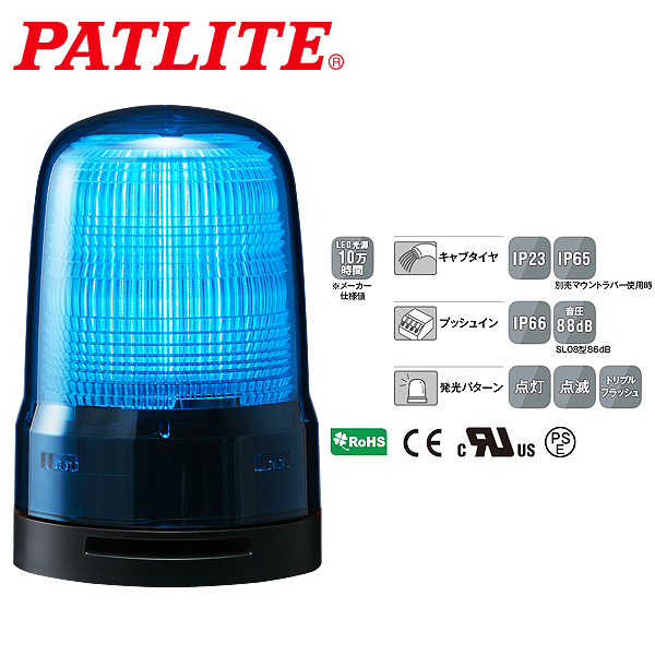 パトライト LED表示灯 SLシリーズ φ80mm DC12/DC24 2点穴式取付 プッシュイン端子台 ブザー有 青 SL08-M1KTB-B 送料無料