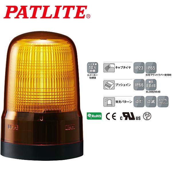 パトライト LED表示灯 SLシリーズ φ80mm AC100~240V 2点穴式取付 プッシュイン端子台 ブザー無 黄 SL08-M2KTN-Y 送料無料