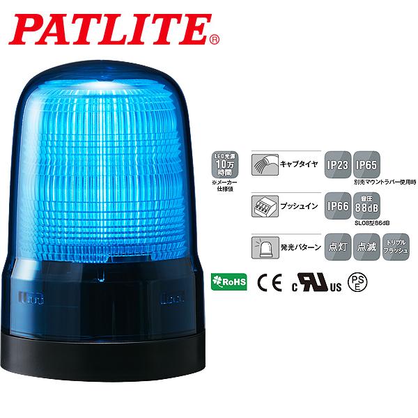 パトライト LED表示灯 SLシリーズ φ80mm AC100~240V 2点穴式取付 プッシュイン端子台 ブザー無 青 SL08-M2KTN-B 送料無料