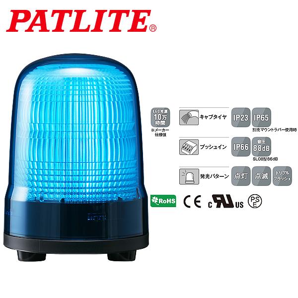 パトライト LED表示灯 SLシリーズ φ100mm DC12/DC24 3点ボルト足取付 キャブタイヤケーブル 青 SL10-M1JN-B 送料無料