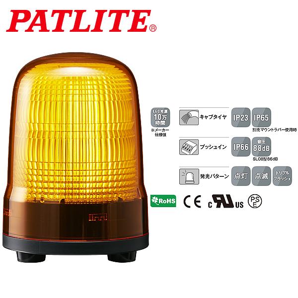 パトライト LED表示灯 SLシリーズ φ100mm AC100~240V 3点ボルト足取付 キャブタイヤケーブル 黄 SL10-M2JN-Y 送料無料