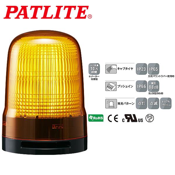 パトライト LED表示灯 SLシリーズ φ100mm AC100~240V 2点穴式取付 プッシュイン端子台 ブザー有 黄 SL10-M2KTB-Y 送料無料