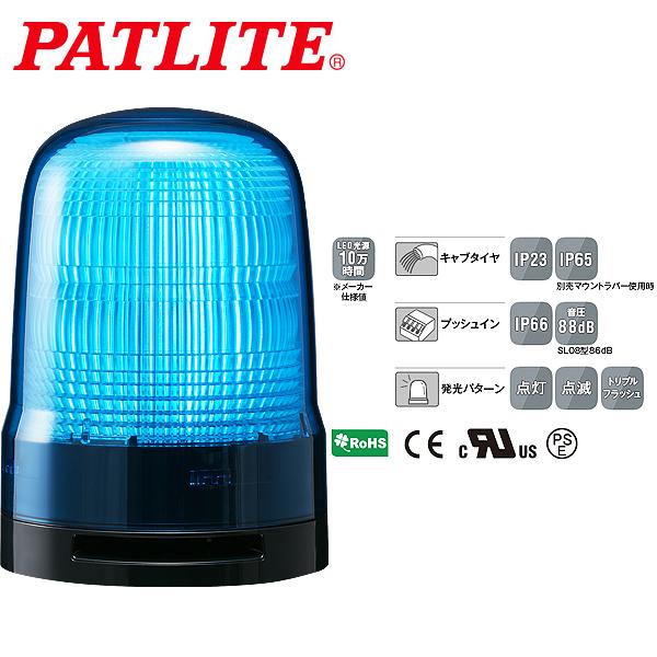 パトライト LED表示灯 SLシリーズ φ100mm AC100~240V 2点穴式取付 プッシュイン端子台 ブザー有 青 SL10-M2KTB-B 送料無料
