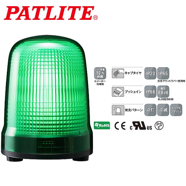 パトライト LED表示灯 SLシリーズ φ150mm DC12/DC24 3点ボルト足取付 キャブタイヤケーブル 緑 SL15-M1JN-G 送料無料