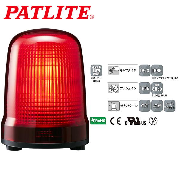 パトライト LED表示灯 SLシリーズ φ150mm AC100~240V 3点ボルト足取付 キャブタイヤケーブル 赤 SL15-M2JN-R 送料無料