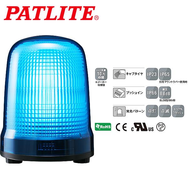 パトライト LED表示灯 SLシリーズ φ150mm AC100~240V 3点ボルト足取付 キャブタイヤケーブル 青 SL15-M2JN-B 送料無料