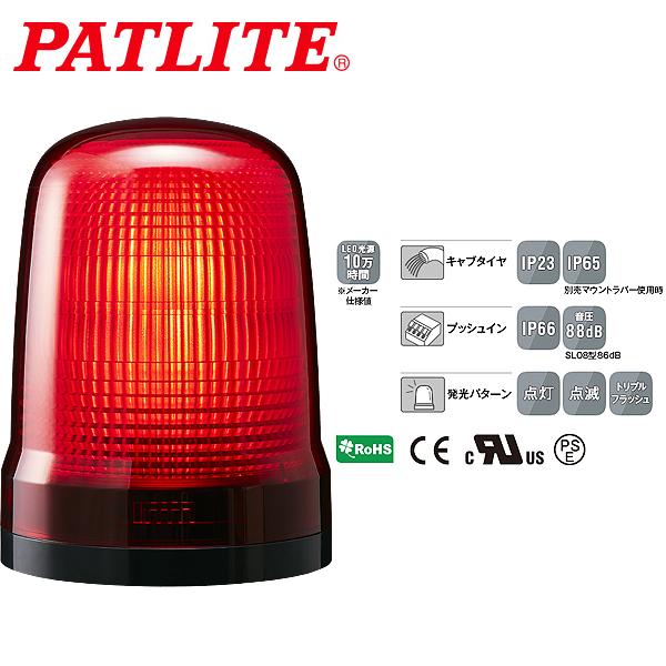 パトライト LED表示灯 SLシリーズ φ150mm AC100~240V 3点ボルト足取付 プッシュイン端子台 赤 SL15-M2KTN-R 送料無料