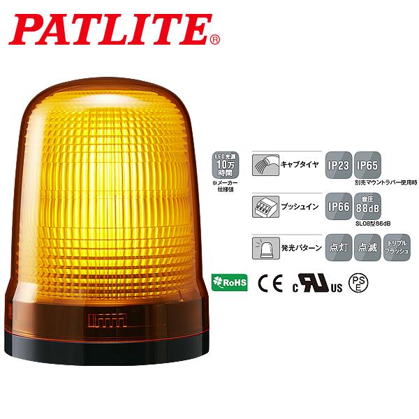 パトライト LED表示灯 SLシリーズ φ150mm AC100~240V 3点ボルト足取付 プッシュイン端子台 黄 SL15-M2KTN-Y 送料無料