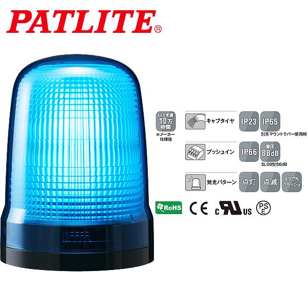 パトライト LED表示灯 SLシリーズ φ150mm AC100~240V 3点ボルト足取付 プッシュイン端子台 青 SL15-M2KTN-B 送料無料