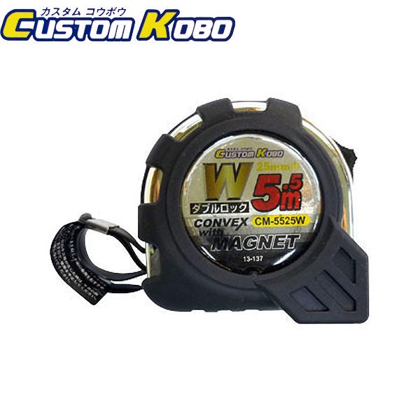 衝撃に強いゴムカバー付き 特別セール品 CUSTOM KOBO ダブルロックコンベックス 13-137 CM-5525W 5.5m 今だけスーパーセール限定