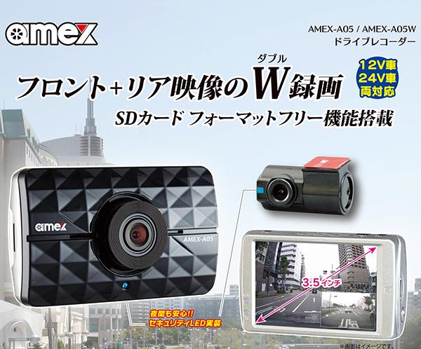 AMEX アメックス 3.5インチ ドライブレコーダー 2カメラ AMEX-A05W 送料無料