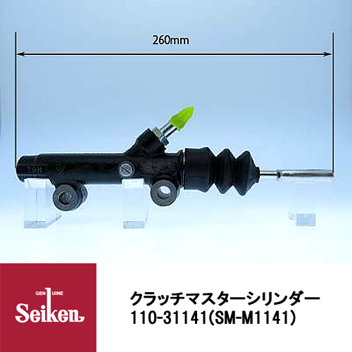 Seiken 制研化学工業 クラッチマスターシリンダー 110-31141 代表品番:ME627796