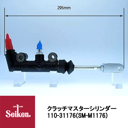 Seiken 制研化学工業 クラッチマスターシリンダー 110-31176 代表品番:ME670290