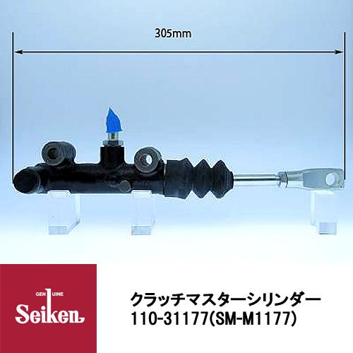 Seiken 制研化学工業 クラッチマスターシリンダー 110-31177 代表品番:ME631710/ME636075