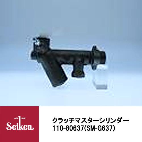 Seiken 制研化学工業 クラッチマスターシリンダー 110-80637 代表品番:1-47500232-1/1-47500232-2 送料無料