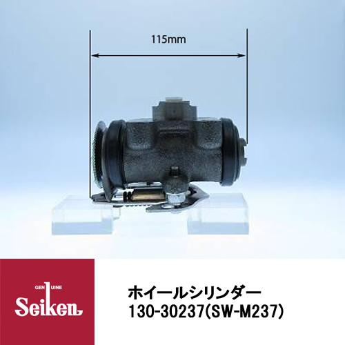 Seiken 制研化学工業 ブレーキホイールシリンダー 130-30237 代表品番:MC112213