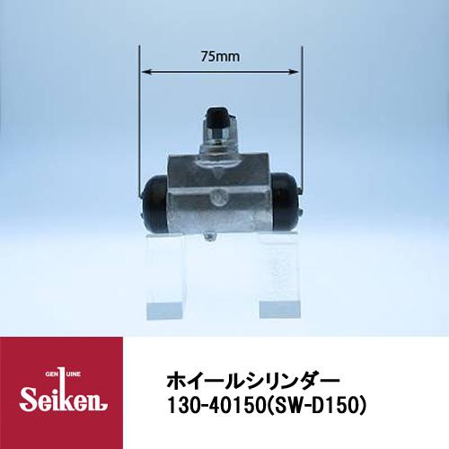 Seiken 制研化学工業 ブレーキホイールシリンダー 130-40150 代表品番:47550-87219-000/47560-87517-000