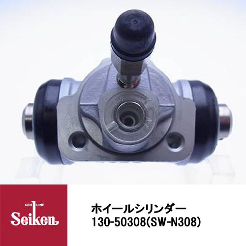 Seiken 在庫一掃 永遠の定番 制研化学工業 ブレーキホイールシリンダー 130-50308 代表品番:44100-V0501 44100-V0502 送料無料