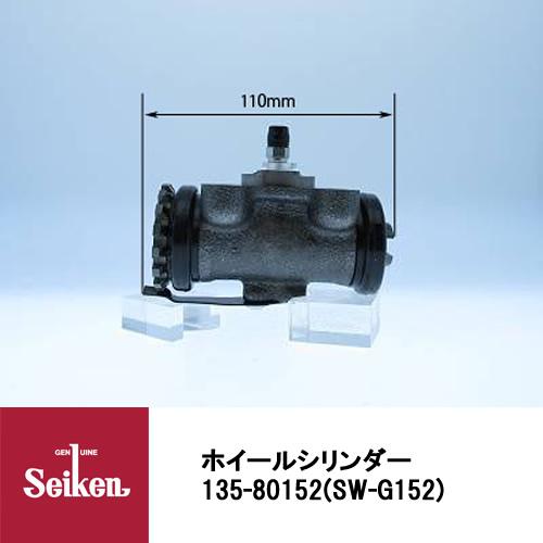 Seiken 制研化学工業 ブレーキホイールシリンダー 135-80152 代表品番:41100-89TB2/8-94131650-0 送料無料