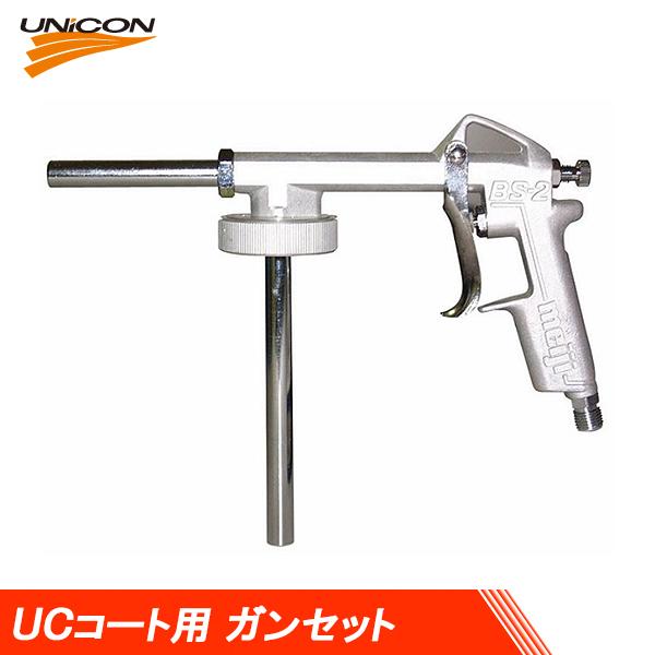 UNICON ユニコン 至上 UCコート用 ガンセット 送料無料 10390 ◆高品質