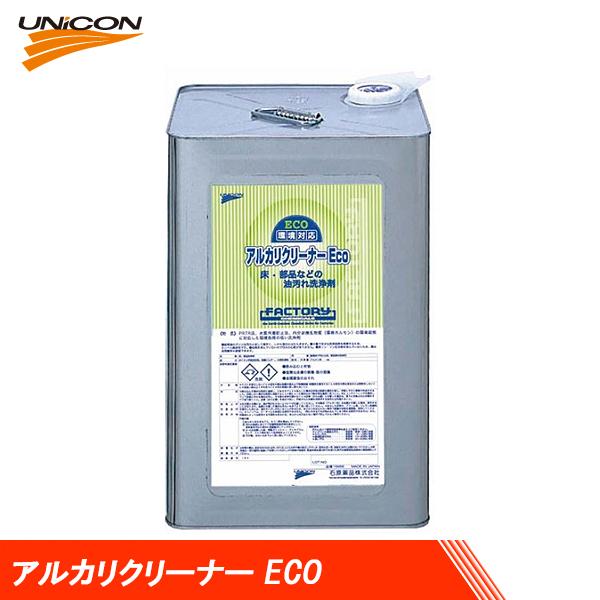 引出物 UNICON ユニコン アルカリクリーナー ECO 15956 定価 送料無料 18L