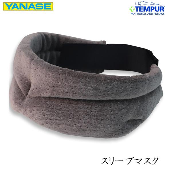 おトク 軽量でやさしいフィット感 ヤナセ 最安値 オリジナルアクセサリー 24TM2002 テンピュール スリープマスク